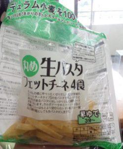 生麺パスタ フィットチーネ