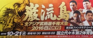 巌流島(代々木大会)ワンデイトーナメント優勝 「菊野」へクレーム