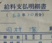【田村潔司】新生UWF新弟子の生活&年収公開 どうやって収入を得てるのか?