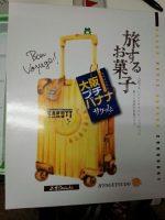 I君のお土産  「大阪プチバナナ」