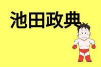 【田村潔司】池田政典