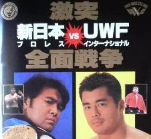 【田村潔司】1995年10月9日 東京ドーム・新日本プロレス VS UWFインターナショナル全面対抗戦