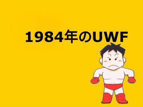 【田村潔司】1984年のUWF