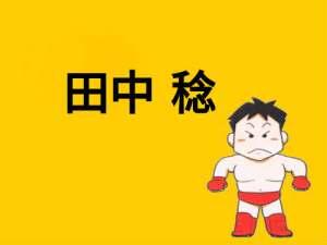 田中稔(第39・42・46・51代IWGPジュニアヘビー級王座)