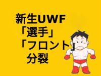 【1990年12月1日】新生UWF「フロント」と「選手」が分裂