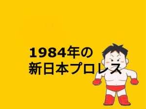 【田村潔司】1984年の新日本プロレス