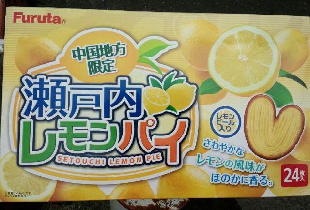 岡山お土産「瀬戸内レモンパイ」
