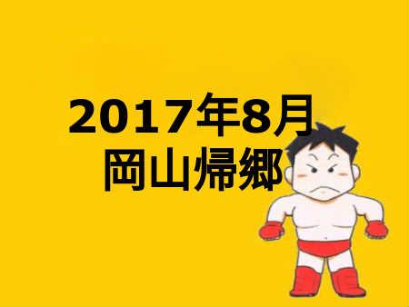 【2017年8月】岡山帰郷編(更新告知)
