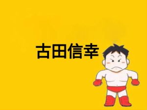 【田村潔司】古田信幸