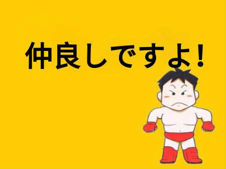 【田村潔司】リングス田村(潔司)さんと山本(宣久)さんって仲が悪いんですか?事件