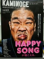 インタビュー掲載情報【KAMINOGE vol.63】