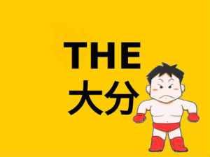 THE「大分」