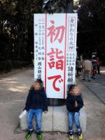 【2018年1月初詣】in岡山