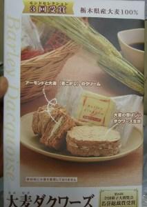 KA君お土産「大麦ダグワーズ」
