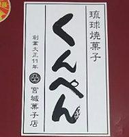INMN君のお土産 「ミルクくんぺん」&「くんぺん」