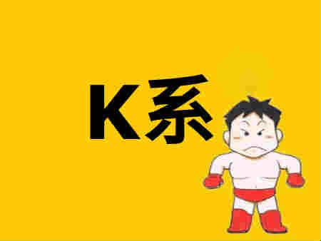 中村K太郎「K系は好印象」