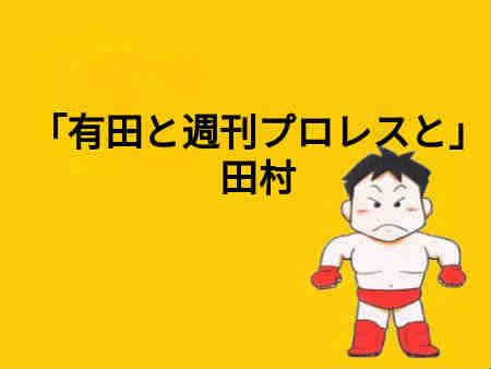 「有田と週刊プロレスと」田村 (2018年12月5日)