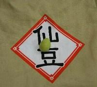 NKHR君お土産「仙豆」