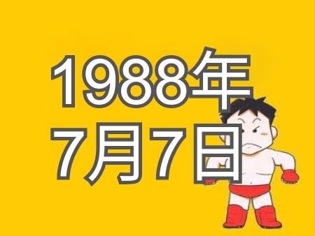 【UWF入門】1988年7月7日【上京日】