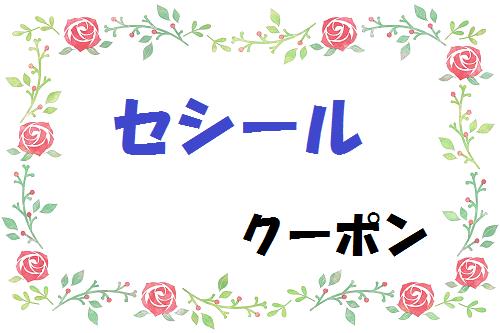 『最新まとめ』セシールクーポン