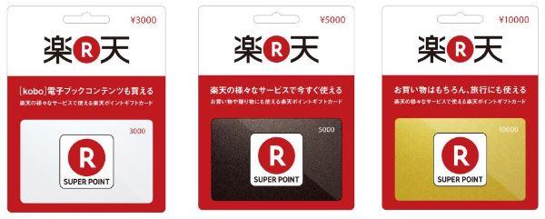 Tポイントカード,ポイント移行,楽天スーパーポイント,楽天市場,楽天ブックス,楽天トラベル