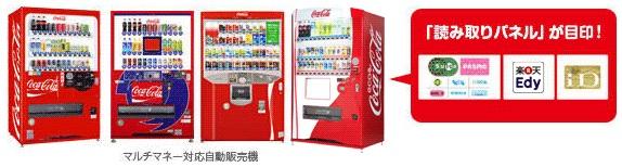 nanacoカード,セブンイレブン,イトーヨーカドー,マルチマネー対応自動販売機,紐付け