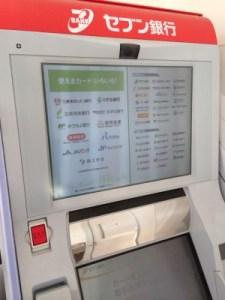 コンビニポイントカード,ナナコカード,電子マネー,センターお預かり分,セブン銀行ATM,チャージ
