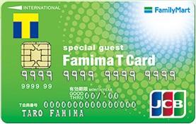 ファミマTカード 作り方