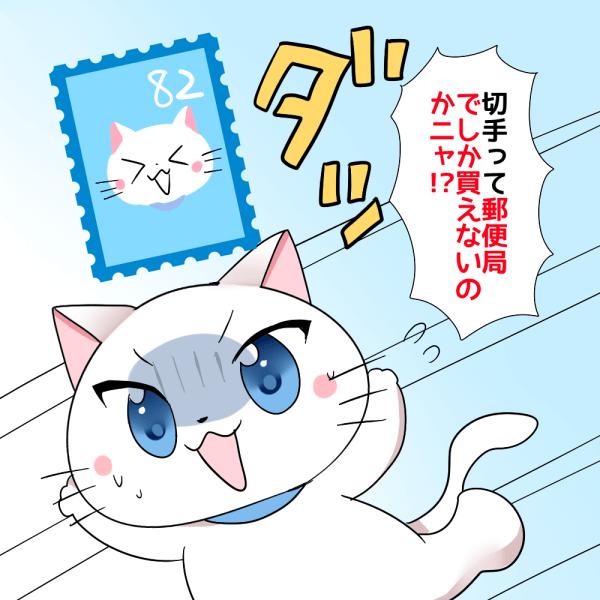 背景に切手があり、白猫が慌てて 「切手って郵便局でしか買えないのきゃニャ!?」 と言っているシーン