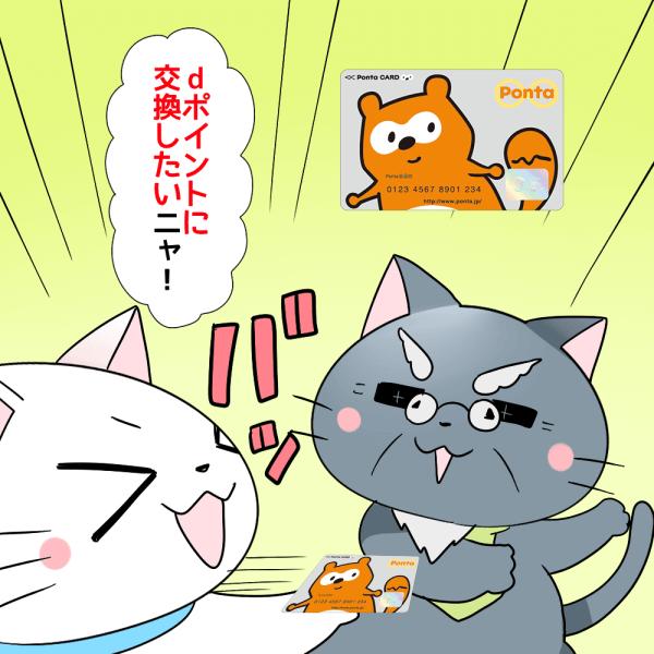 背景にポンタカードがあり、 白猫がポンタカードを博士に差し出し、「dポイントに交換したいニャ!」 と言っているシーン