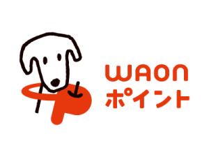 waonポイントカード,作り方,発行場所,加盟店