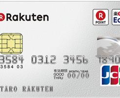 楽天カード ポイント 還元率