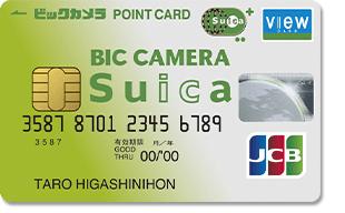 ビックカメラSuicaカード ビックカメラ クレジットカード