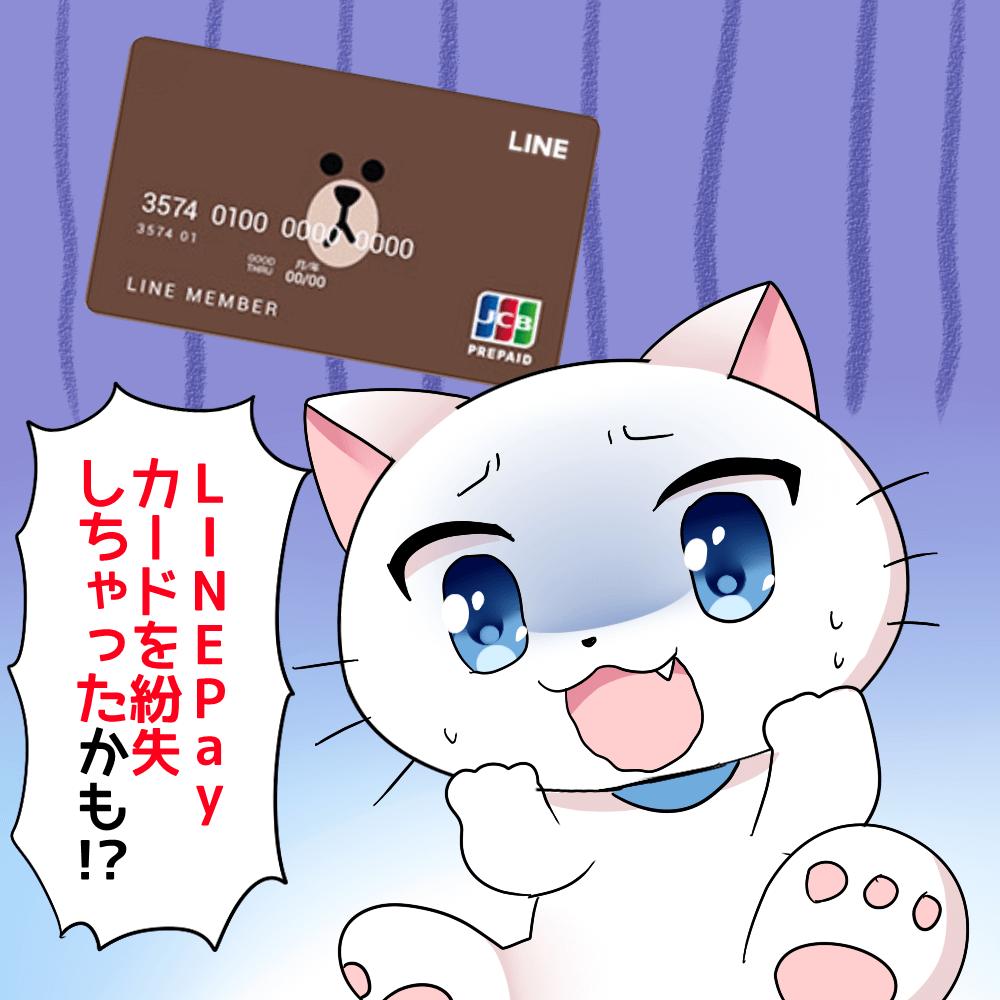 LINEPayカードを紛失しちゃったかも!?