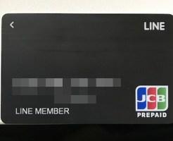 LINEPayカード 発行 登録 使い方