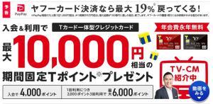 ヤフーカード入会特典が最大10,000円相当のTポイント