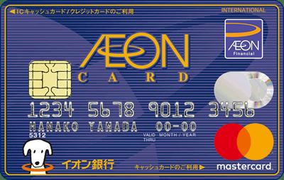 » 【知らないと損】イオンカードのお得な作り方・申込み方法|キャンペーンは活用すべし!