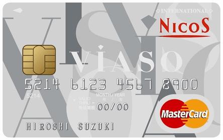 » 申込む前に知っておきたいVIASOカードのメリット・デメリットを徹底解説!