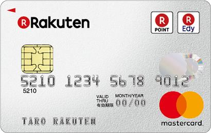 » 楽天カードが使える所は楽天グループ以外にも!ポイントがより貯まる加盟店