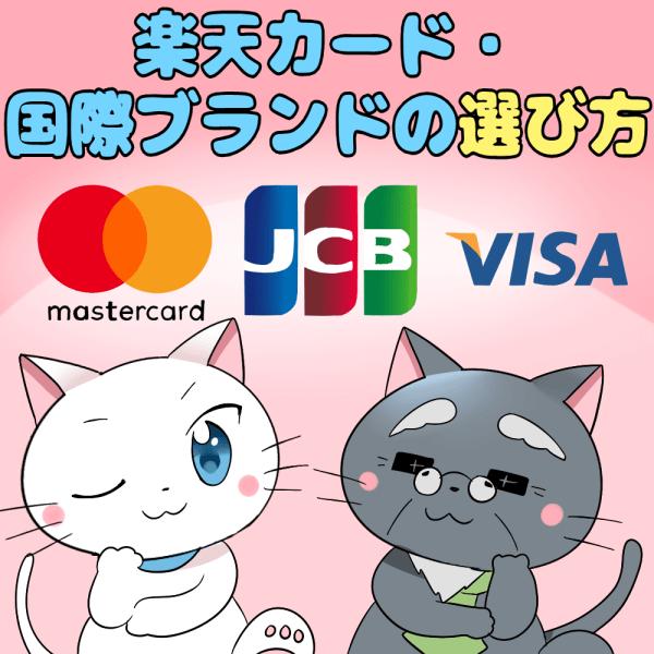 イラスト文字で 『楽天カード・国際ブランドの選び方』と記載し、 白猫と博士がいるイラスト(背景にJCB/VISA/MasterCardのロゴ)
