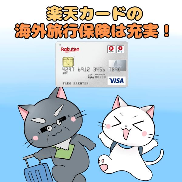 イラスト文字で 『楽天カードの海外旅行保険は充実!』 と記載し、下に博士と白猫と楽天カードがあるイラスト