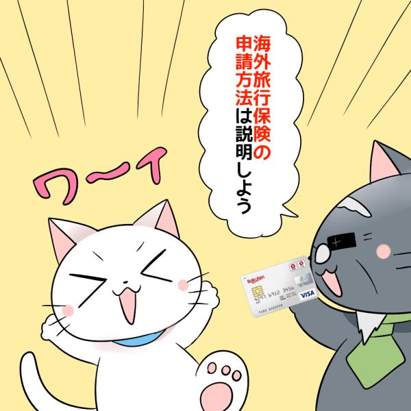 博士が楽天カードを持ちながら白猫に 『海外旅行保険の申請方法は説明しよう。』 と言っているイラスト
