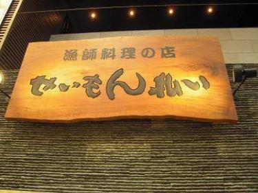 【川端商店街】せいもん払い【割烹】