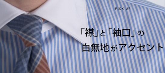 襟とカフス部分が白生地になっているクレリックシャツ