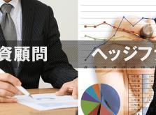 投資顧問とヘッジファンドの根本的な違いとは?