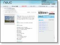 ndjc2014 もちつきラプソディ|VIPO 若手映画作家育成プロジェクト