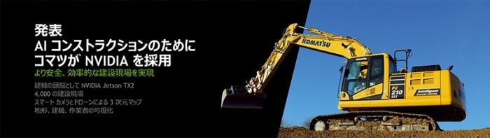 建設機械大手である小松製作所(以下,コマツ)との協業
