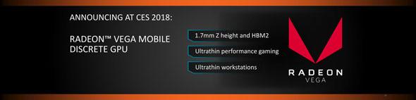 HBM2を搭載しチップの高さも1.7mmに抑えている