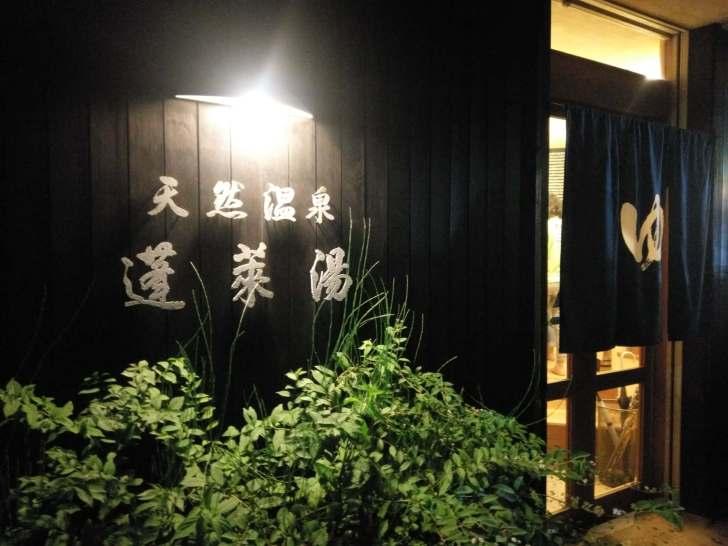 尼崎市阪神センタープール前から徒歩3分の温泉銭湯、天然温泉蓬莱湯