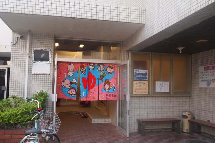 和歌山の幸福湯の外観は何の変哲も無いマンション